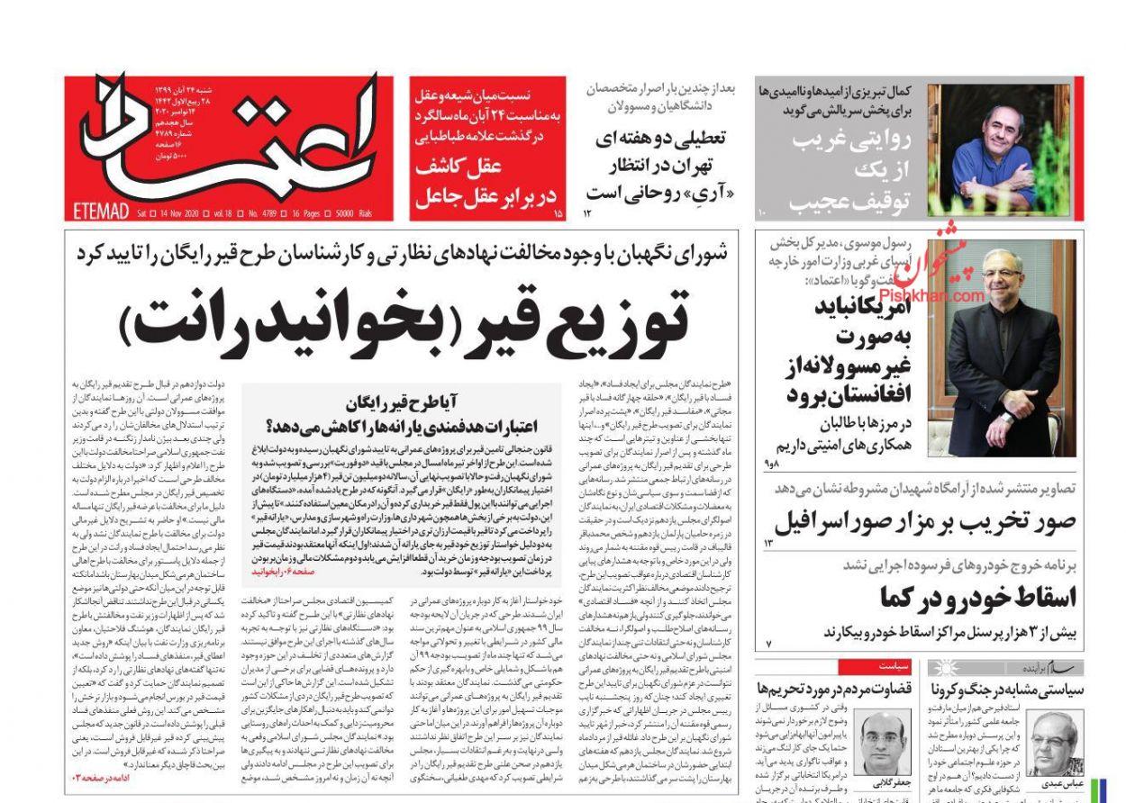 عناوین اخبار روزنامه اعتماد در روز شنبه ۲۴ آبان