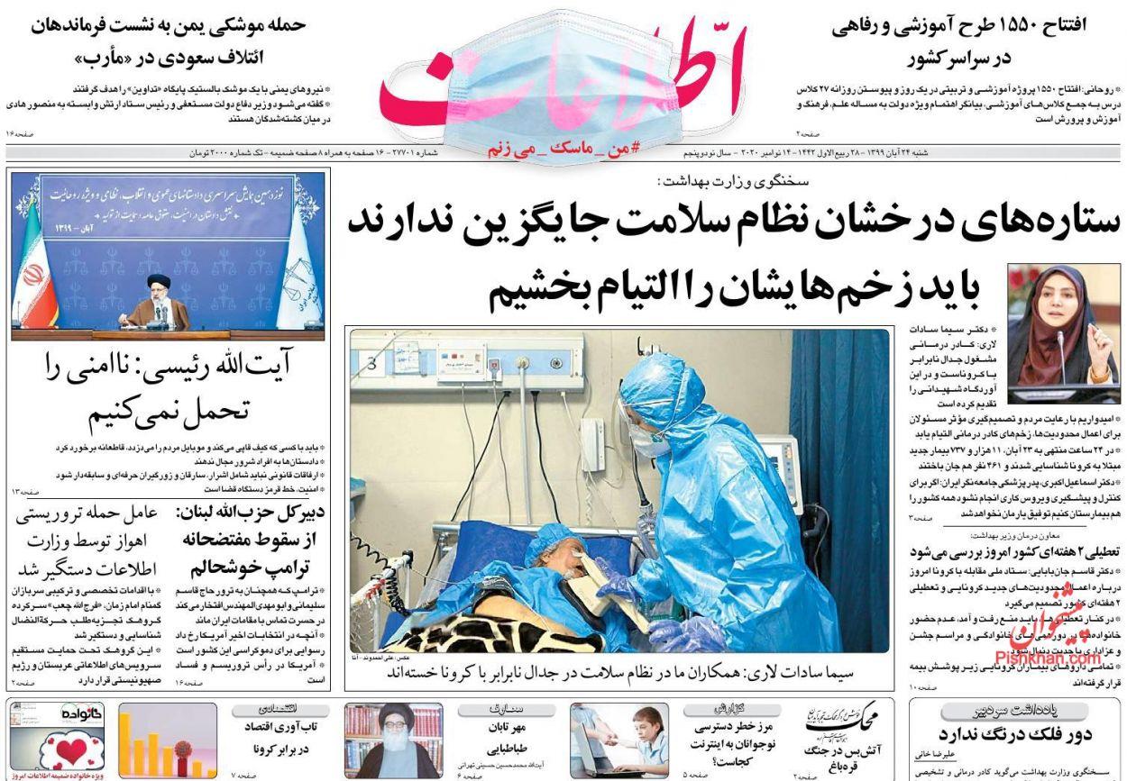 عناوین اخبار روزنامه اطلاعات در روز شنبه ۲۴ آبان