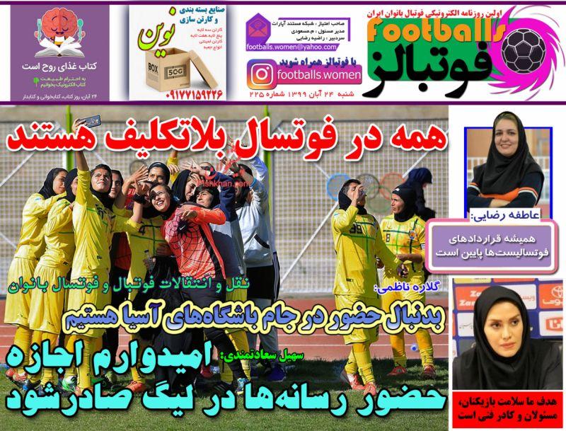 عناوین اخبار روزنامه فوتبالز در روز شنبه ۲۴ آبان