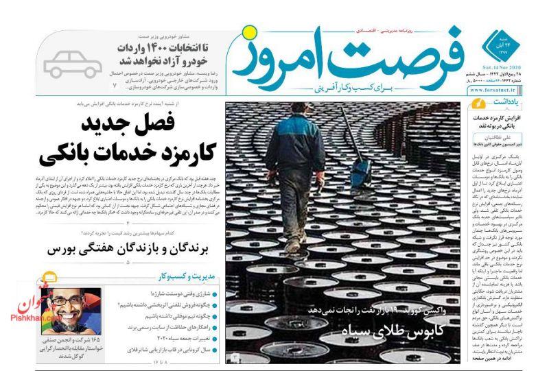 عناوین اخبار روزنامه فرصت امروز در روز شنبه ۲۴ آبان