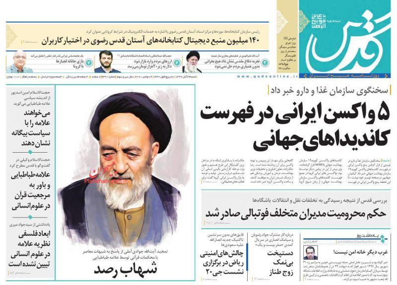 عناوین اخبار روزنامه قدس در روز شنبه ۲۴ آبان