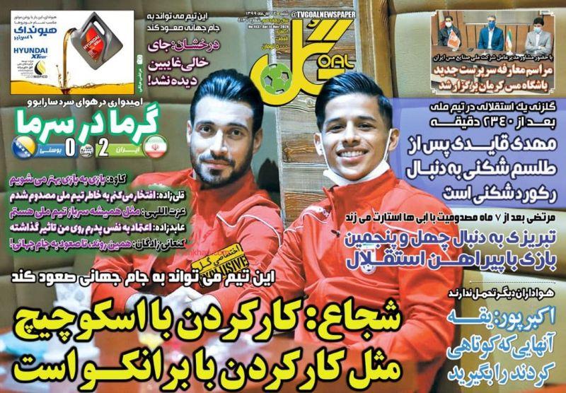 عناوین اخبار روزنامه گل در روز شنبه ۲۴ آبان