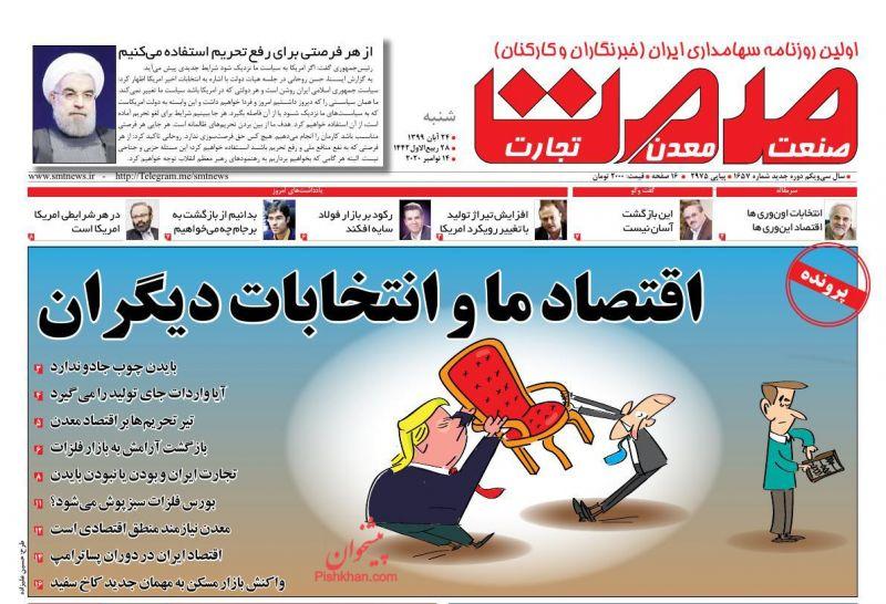 عناوین اخبار روزنامه صمت در روز شنبه ۲۴ آبان