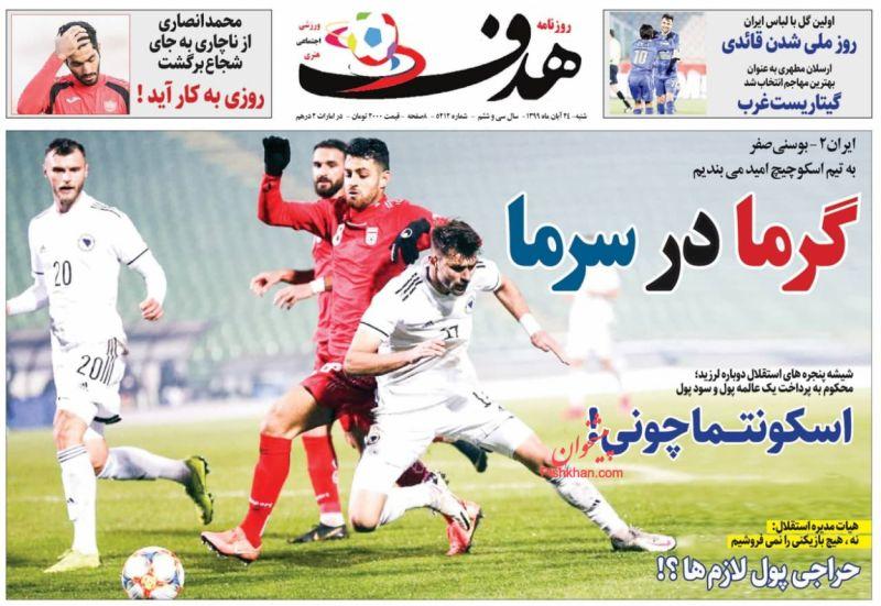 عناوین اخبار روزنامه هدف در روز شنبه ۲۴ آبان