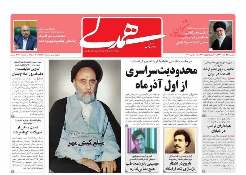 عناوین اخبار روزنامه همدلی در روز شنبه ۲۴ آبان