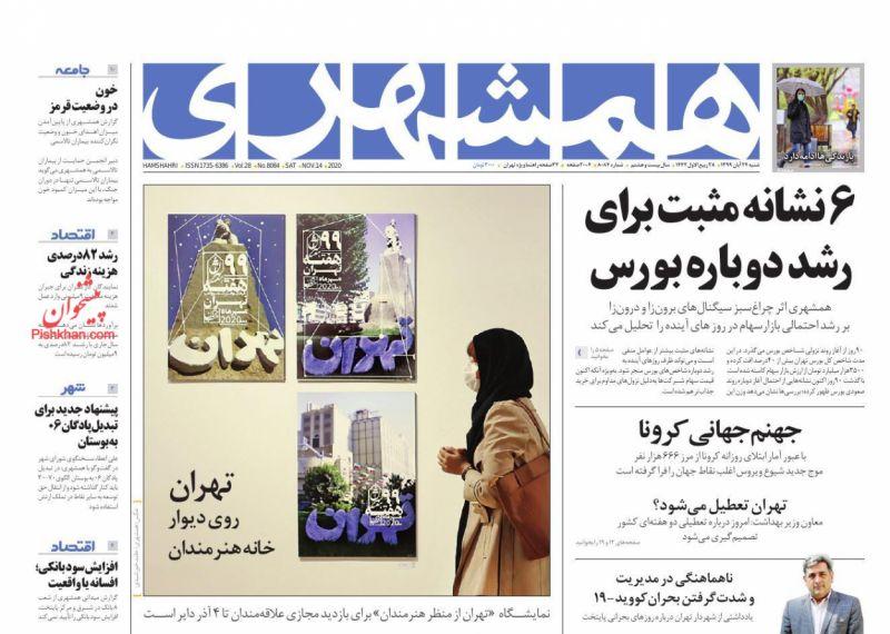 عناوین اخبار روزنامه همشهری در روز شنبه ۲۴ آبان