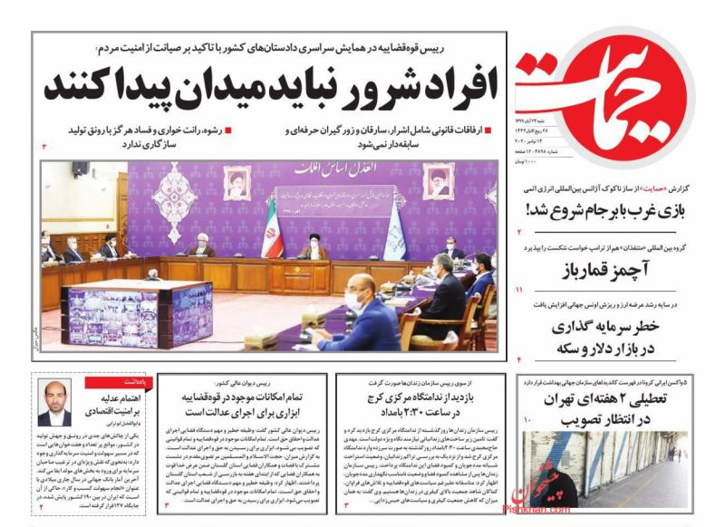 عناوین اخبار روزنامه حمایت در روز شنبه ۲۴ آبان
