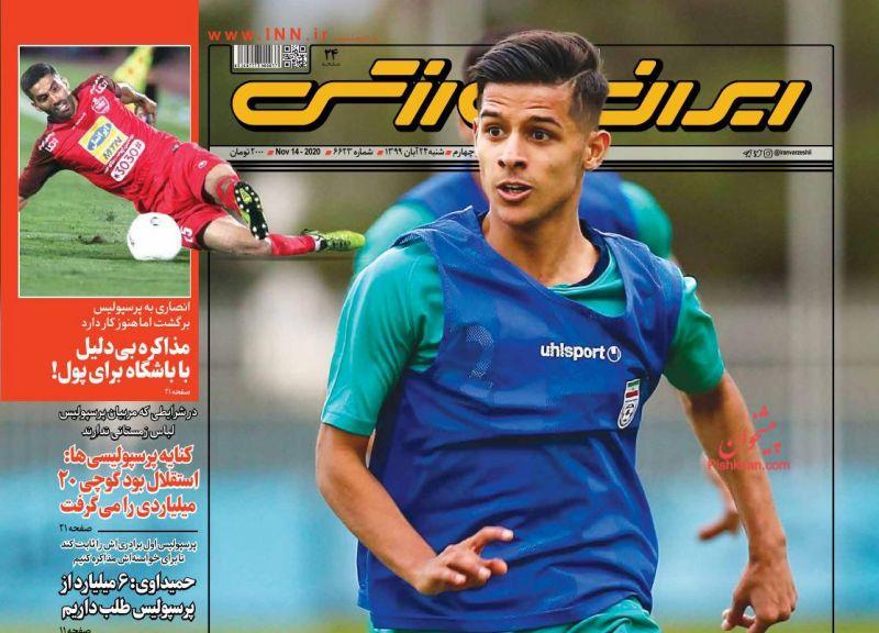 عناوین اخبار روزنامه ایران ورزشی در روز شنبه ۲۴ آبان