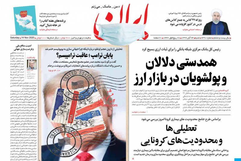 عناوین اخبار روزنامه ایران در روز شنبه ۲۴ آبان