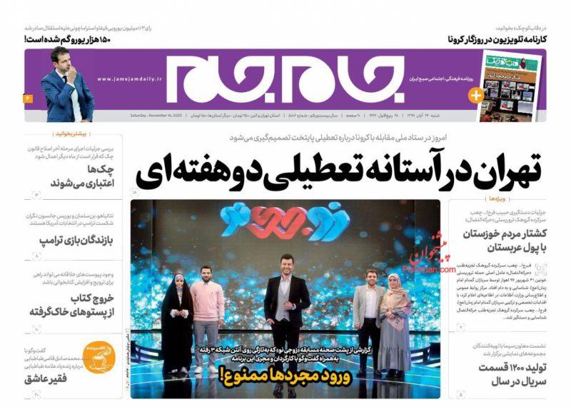عناوین اخبار روزنامه جام جم در روز شنبه ۲۴ آبان