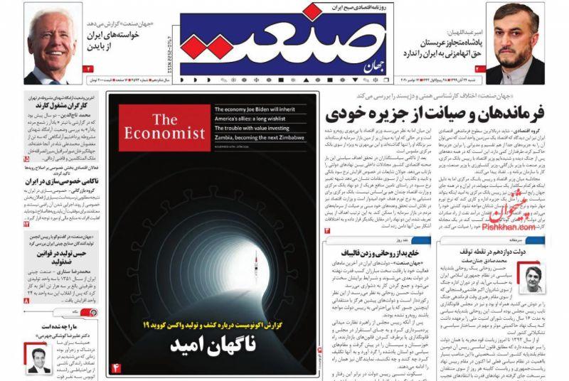 عناوین اخبار روزنامه جهان صنعت در روز شنبه ۲۴ آبان