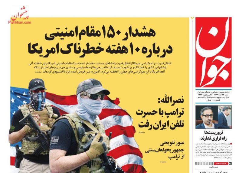 عناوین اخبار روزنامه جوان در روز شنبه ۲۴ آبان