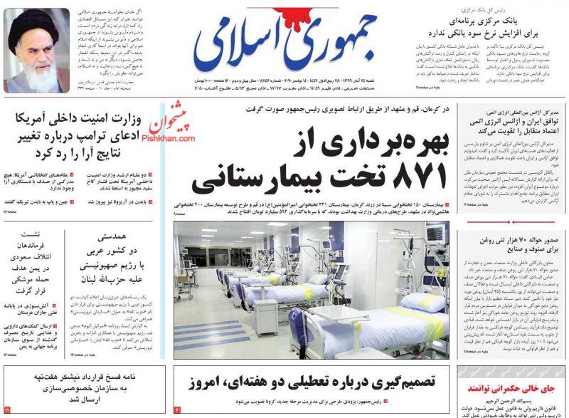 عناوین اخبار روزنامه جمهوری اسلامی در روز شنبه ۲۴ آبان