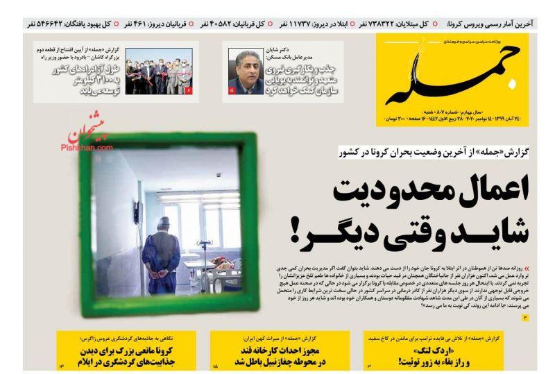 عناوین اخبار روزنامه جمله در روز شنبه ۲۴ آبان