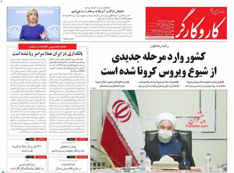 عناوین اخبار روزنامه کار و کارگر در روز شنبه ۲۴ آبان