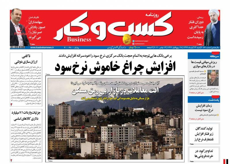 عناوین اخبار روزنامه كسب و كار در روز شنبه ۲۴ آبان