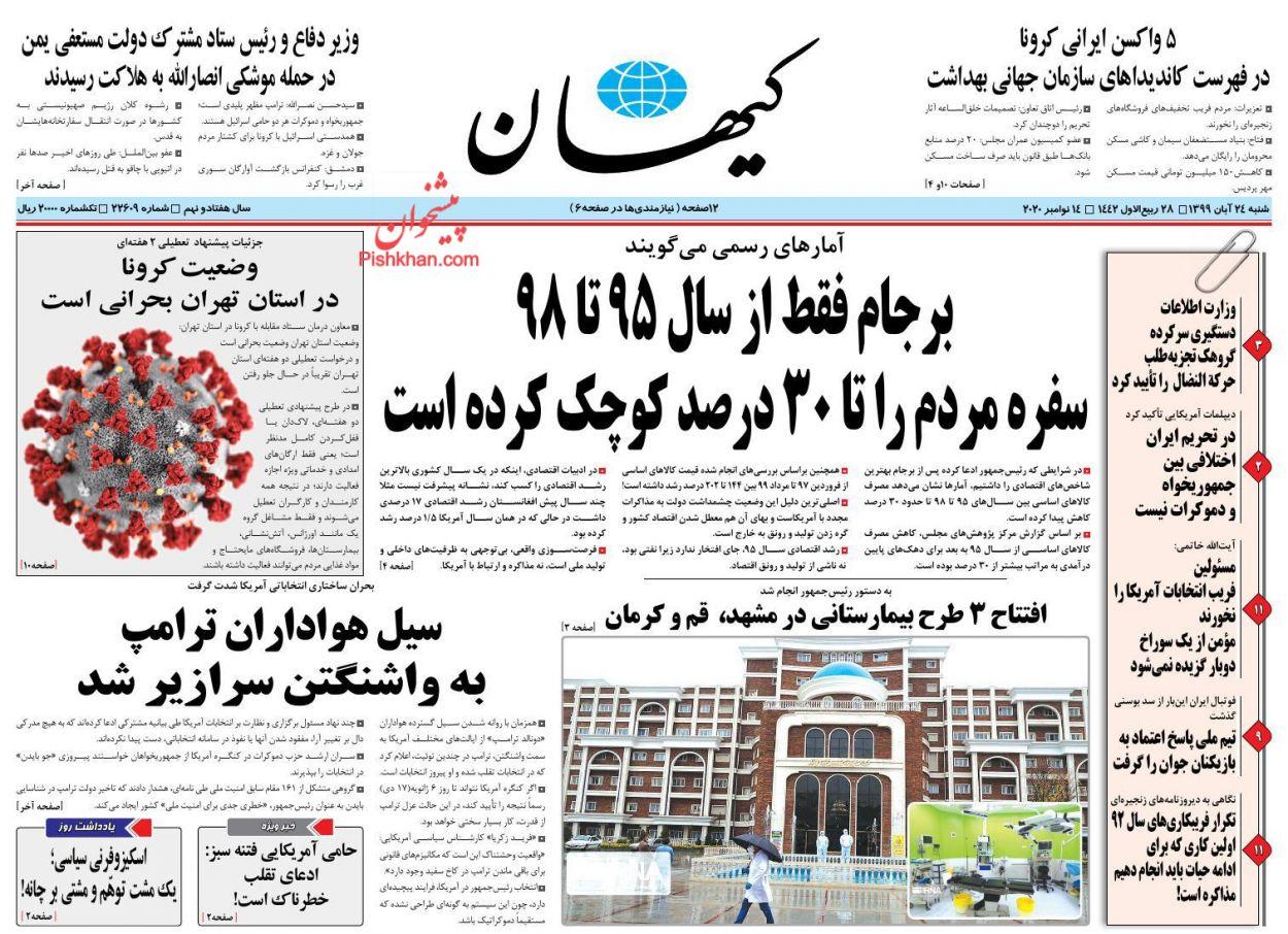 عناوین اخبار روزنامه کیهان در روز شنبه ۲۴ آبان