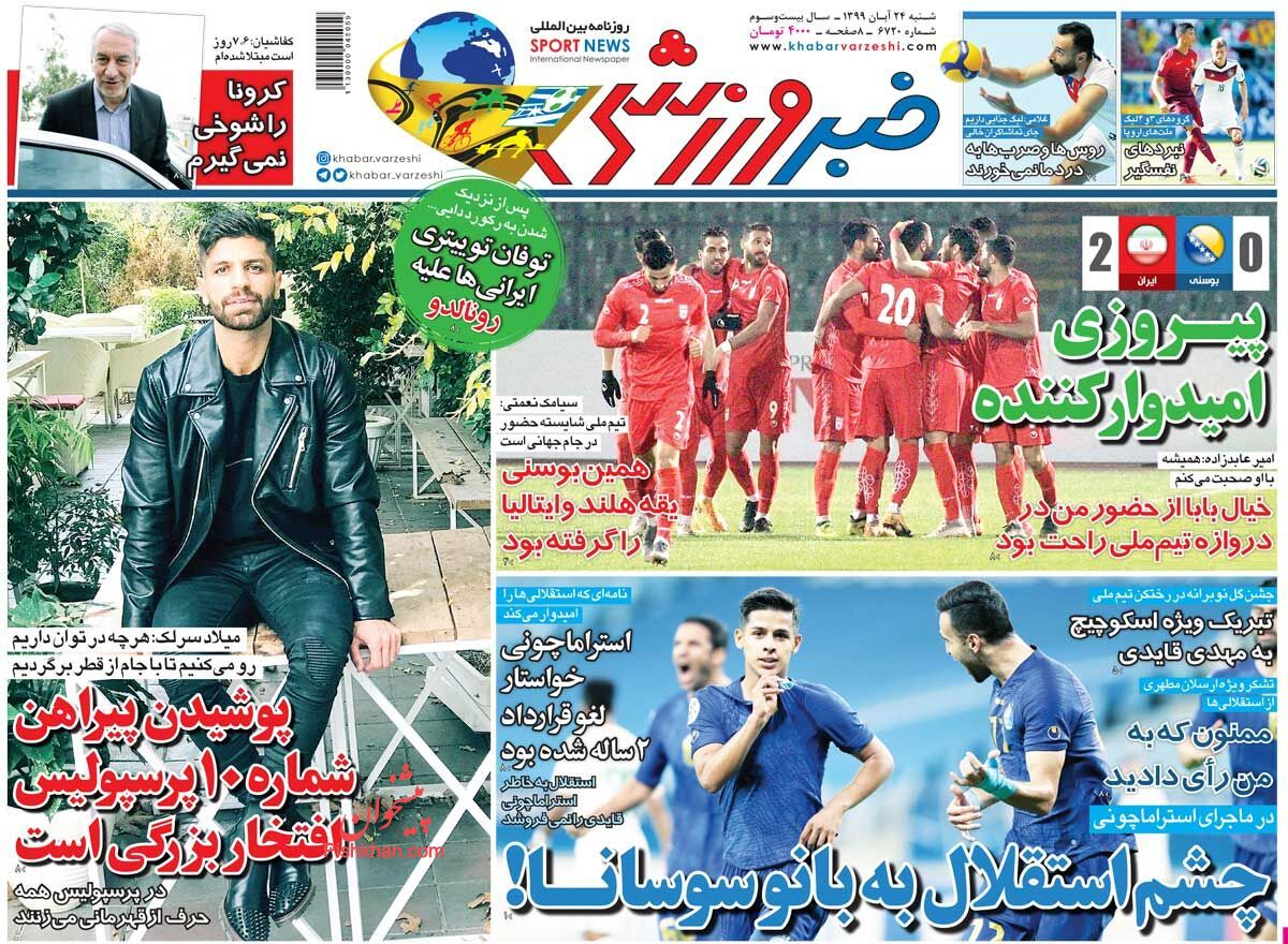عناوین اخبار روزنامه خبر ورزشی در روز شنبه ۲۴ آبان