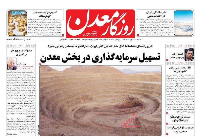 عناوین اخبار روزنامه روزگار معدن در روز شنبه ۲۴ آبان