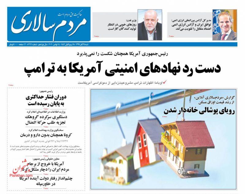 عناوین اخبار روزنامه مردم سالاری در روز شنبه ۲۴ آبان
