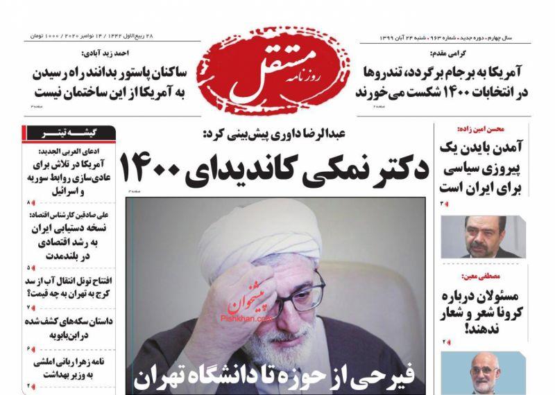 عناوین اخبار روزنامه مستقل در روز شنبه ۲۴ آبان