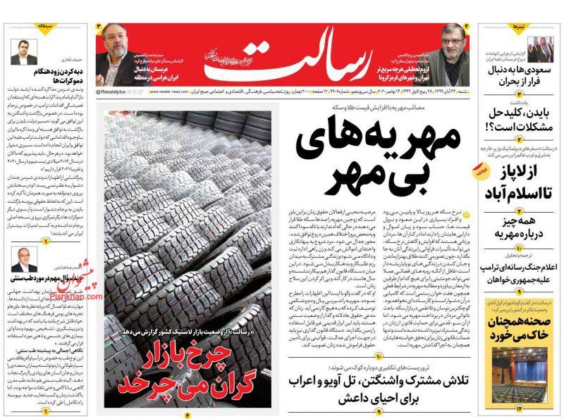 عناوین اخبار روزنامه رسالت در روز شنبه ۲۴ آبان