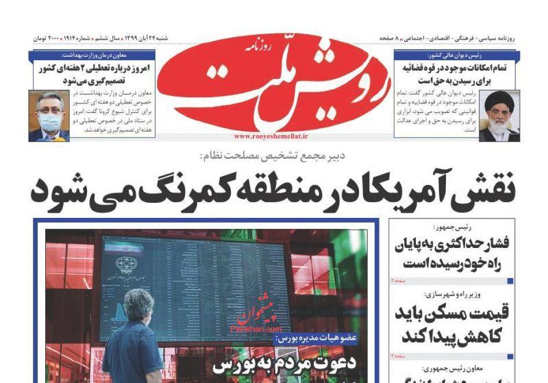 عناوین اخبار روزنامه رویش ملت در روز شنبه ۲۴ آبان