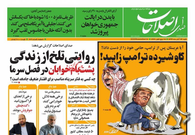 عناوین اخبار روزنامه صدای اصلاحات در روز شنبه ۲۴ آبان
