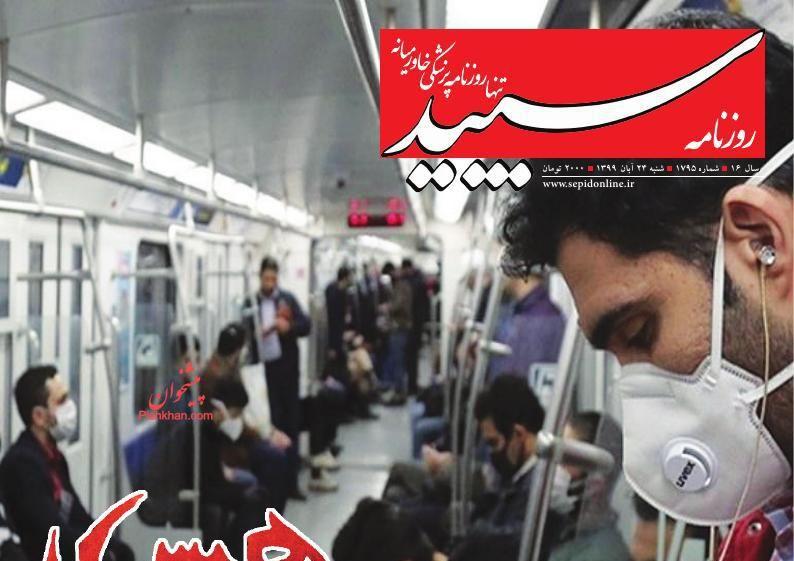 عناوین اخبار روزنامه سپید در روز شنبه ۲۴ آبان