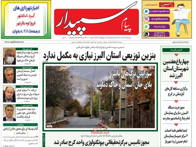 عناوین اخبار روزنامه پیام سپیدار در روز شنبه ۲۴ آبان
