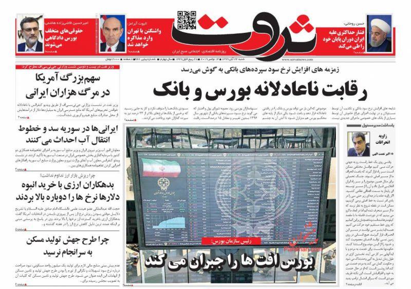 عناوین اخبار روزنامه ثروت در روز شنبه ۲۴ آبان
