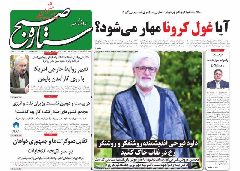عناوین اخبار روزنامه ستاره صبح در روز شنبه ۲۴ آبان