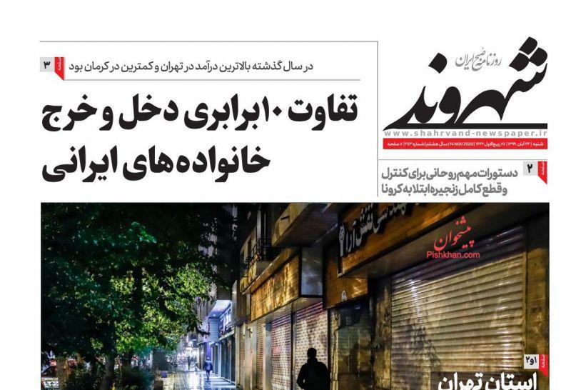 عناوین اخبار روزنامه شهروند در روز شنبه ۲۴ آبان