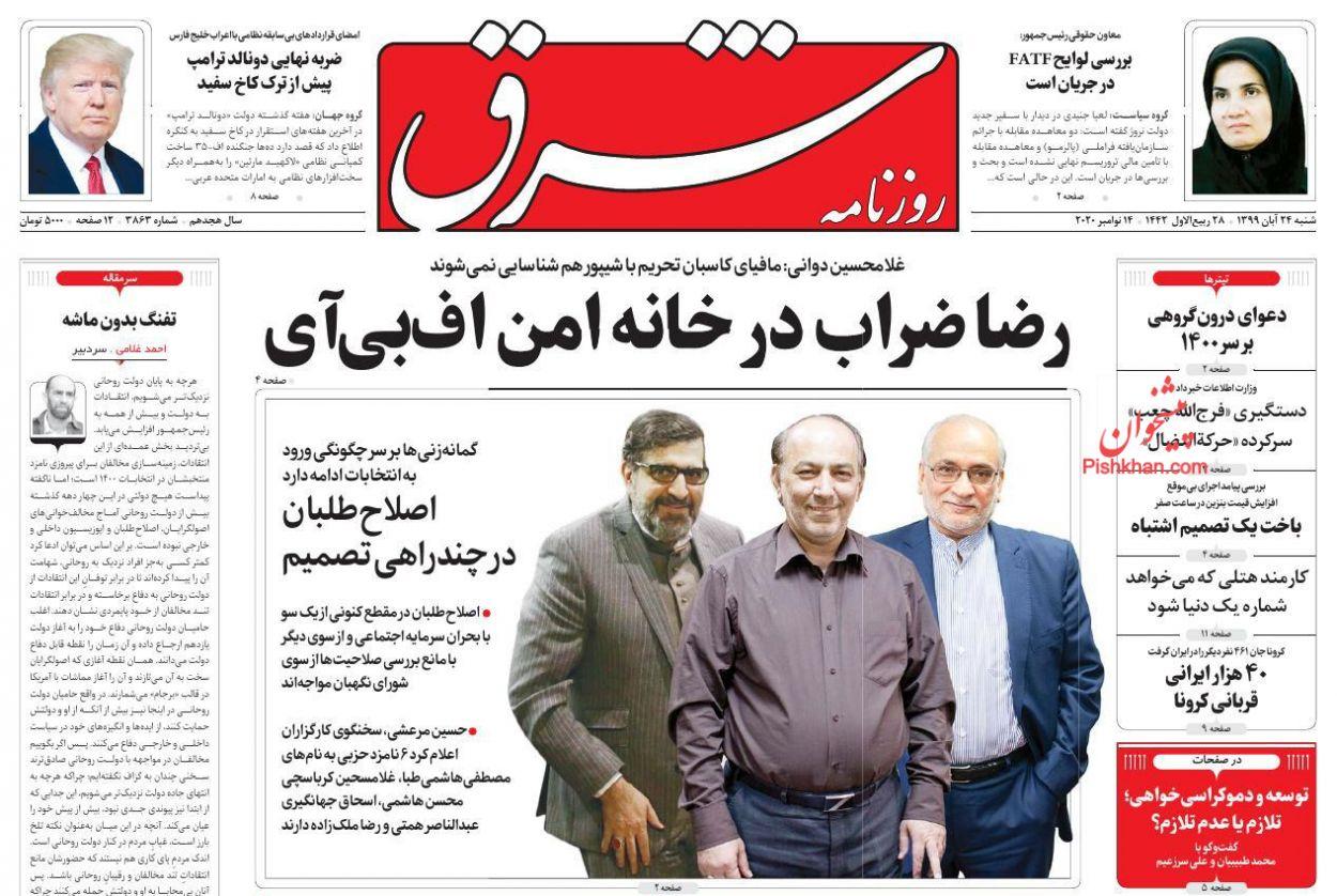 عناوین اخبار روزنامه شرق در روز شنبه ۲۴ آبان