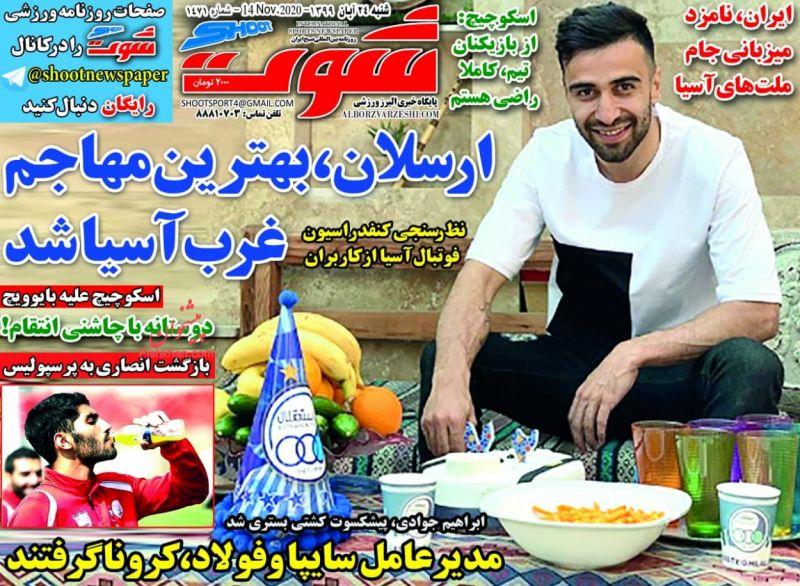 عناوین اخبار روزنامه شوت در روز شنبه ۲۴ آبان