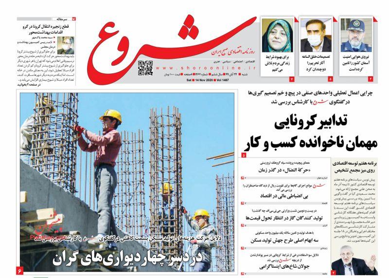 عناوین اخبار روزنامه شروع در روز شنبه ۲۴ آبان