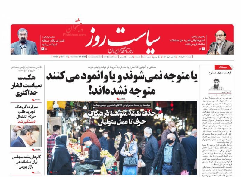 عناوین اخبار روزنامه سیاست روز در روز شنبه ۲۴ آبان