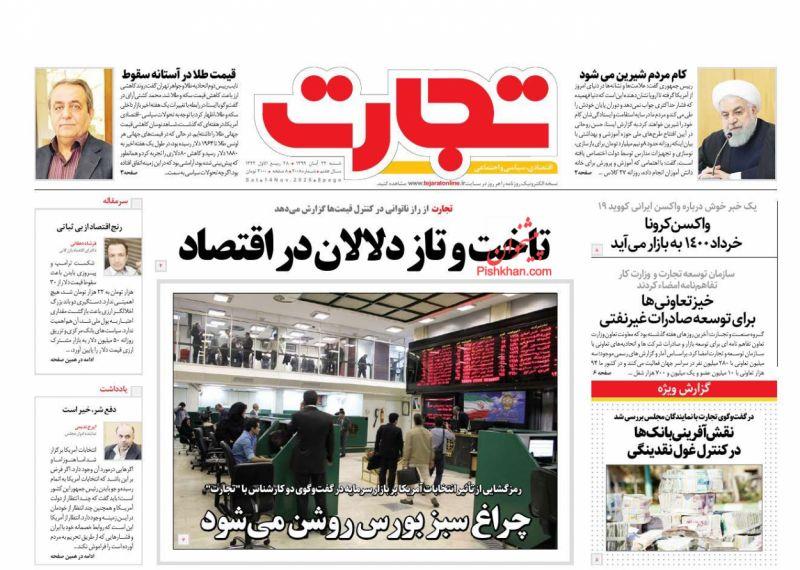 عناوین اخبار روزنامه تجارت در روز شنبه ۲۴ آبان