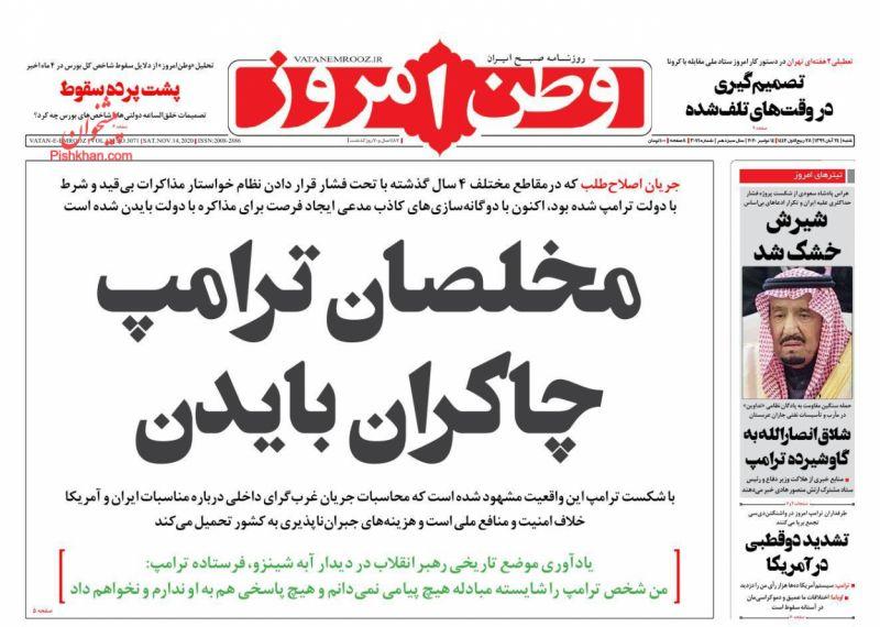 عناوین اخبار روزنامه وطن امروز در روز شنبه ۲۴ آبان