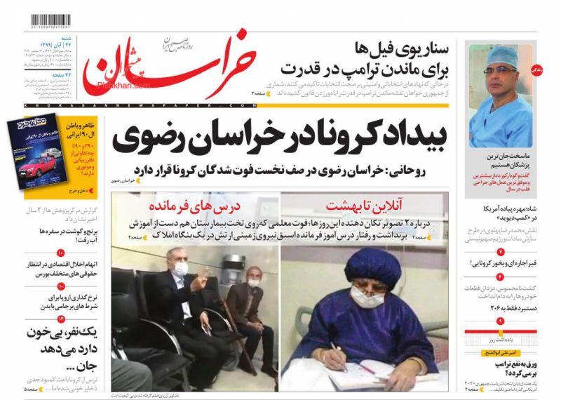 عناوین اخبار روزنامه خراسان در روز شنبه ۲۴ آبان