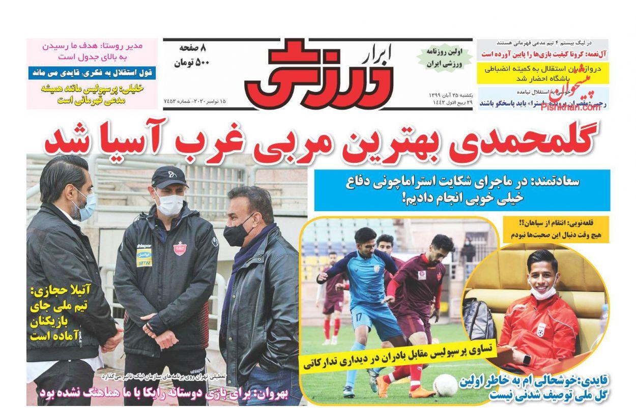 عناوین اخبار روزنامه ابرار ورزشى در روز یکشنبه ۲۵ آبان