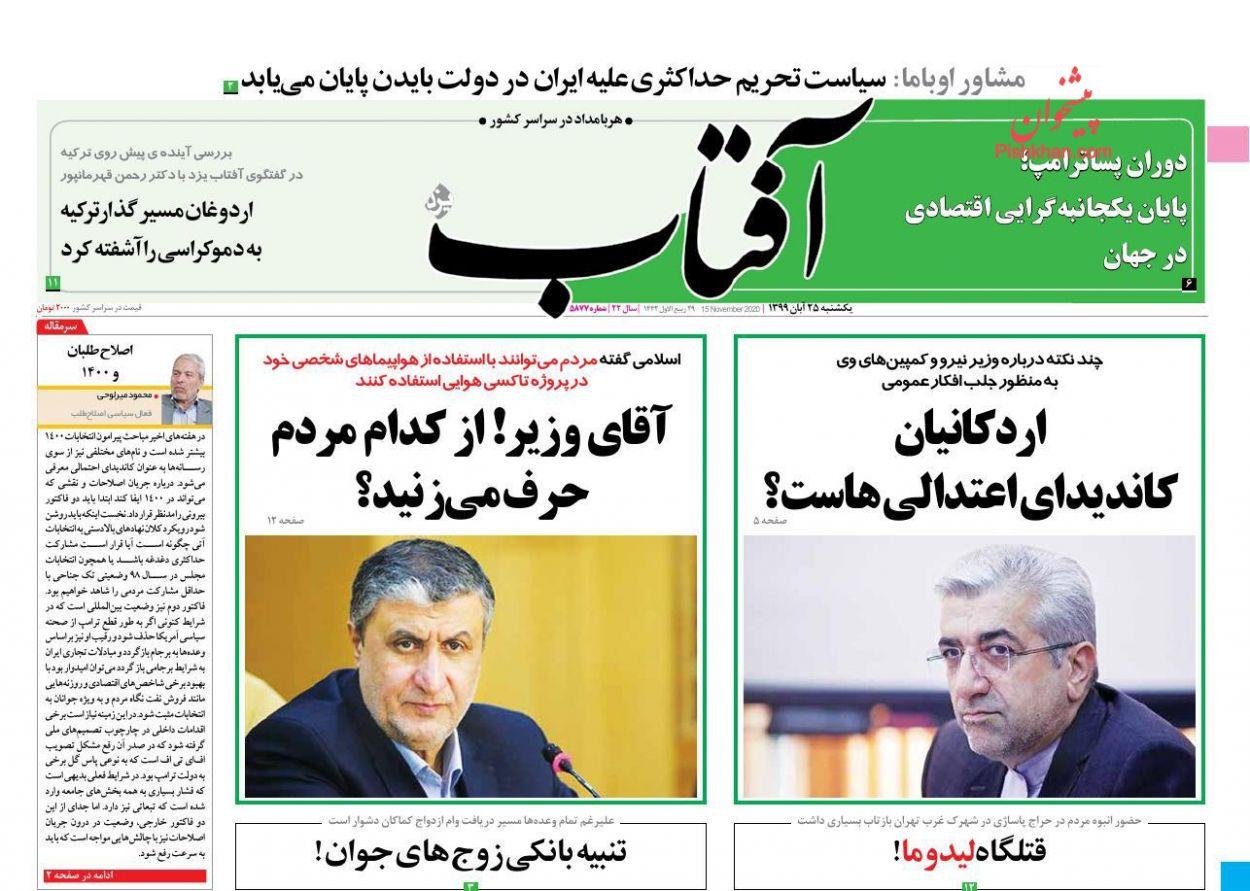 عناوین اخبار روزنامه آفتاب یزد در روز یکشنبه ۲۵ آبان