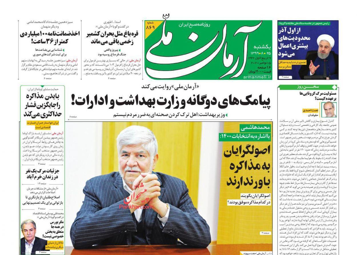 عناوین اخبار روزنامه آرمان ملی در روز یکشنبه ۲۵ آبان