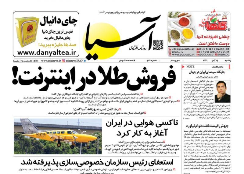 عناوین اخبار روزنامه آسیا در روز یکشنبه ۲۵ آبان