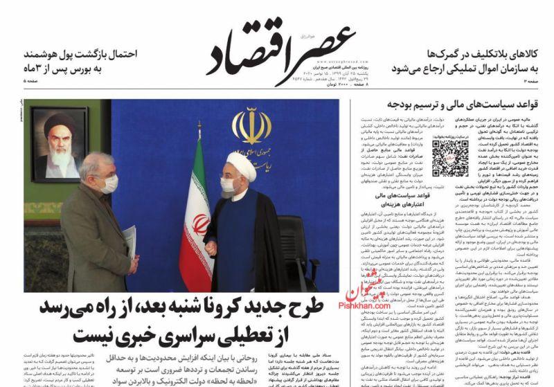 عناوین اخبار روزنامه عصر اقتصاد در روز یکشنبه ۲۵ آبان