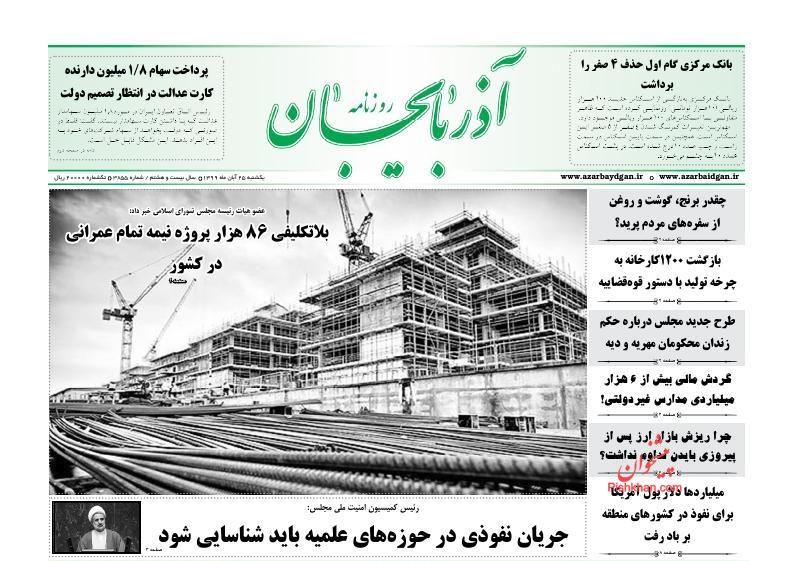عناوین اخبار روزنامه آذربایجان در روز یکشنبه ۲۵ آبان