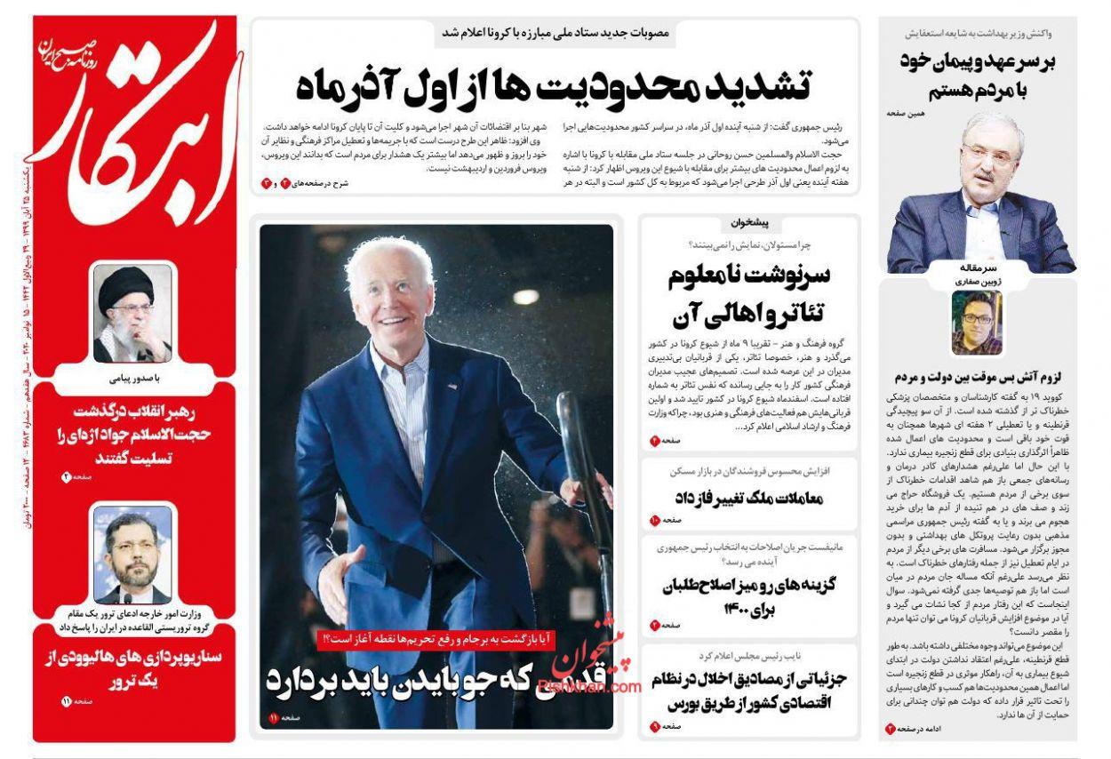 عناوین اخبار روزنامه ابتکار در روز یکشنبه ۲۵ آبان