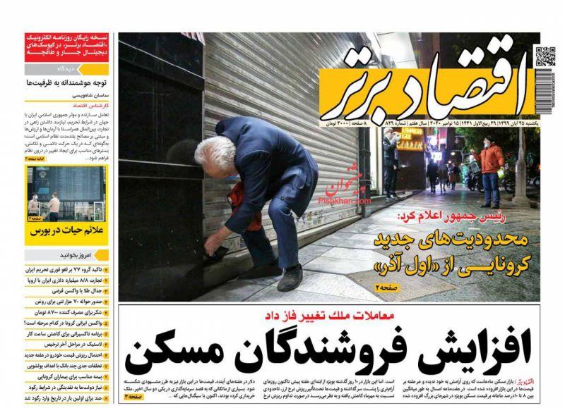 عناوین اخبار روزنامه اقتصاد برتر در روز یکشنبه ۲۵ آبان