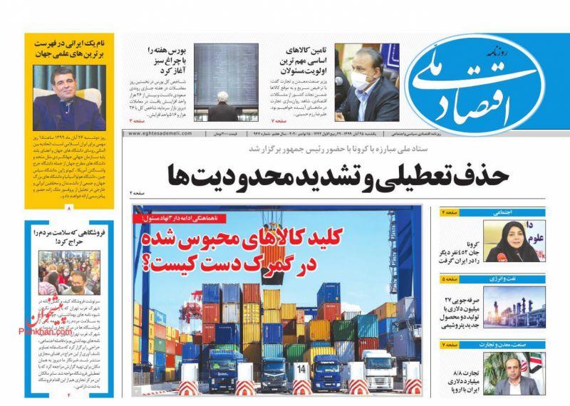 عناوین اخبار روزنامه اقتصاد ملی در روز یکشنبه ۲۵ آبان