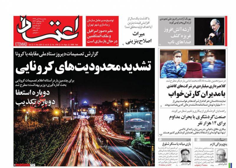 عناوین اخبار روزنامه اعتماد در روز یکشنبه ۲۵ آبان